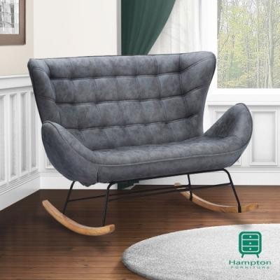 漢妮Hampton海明威雙人搖椅-3色可選