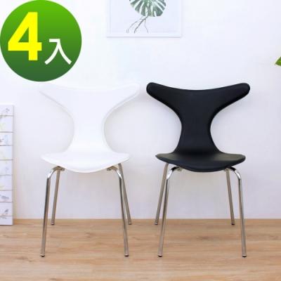 頂堅 高級皮革椅面(金屬鍍鉻鋼管腳)鯊魚頭餐椅/工作椅/洽談椅-二色可選-4入/組