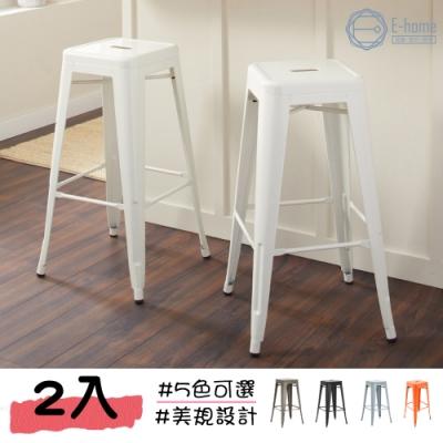 E-home亞尼工業風可堆疊金屬吧檯椅-高76cm五色可選二入組