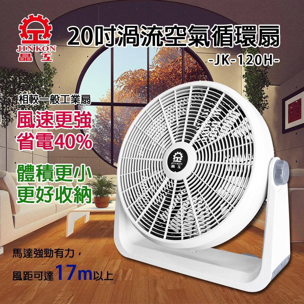 晶工牌20吋渦流空氣循環扇 JK-120H