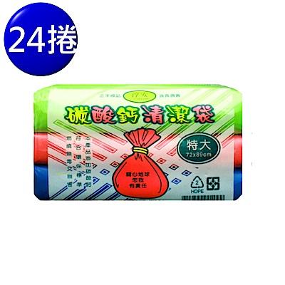 淳安 碳酸鈣 清潔袋 垃圾袋 特大(3入) (72*89cm) (24組)