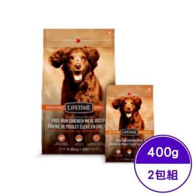 加拿大LIFETIME萊馥特-無穀放養雞-腸胃保健配方 全齡犬 400g (2包組) (LTD1903)