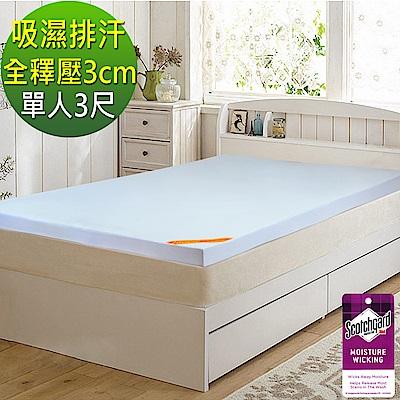 LooCa 吸濕排汗全釋壓3cm記憶床墊-單人(三色任選)