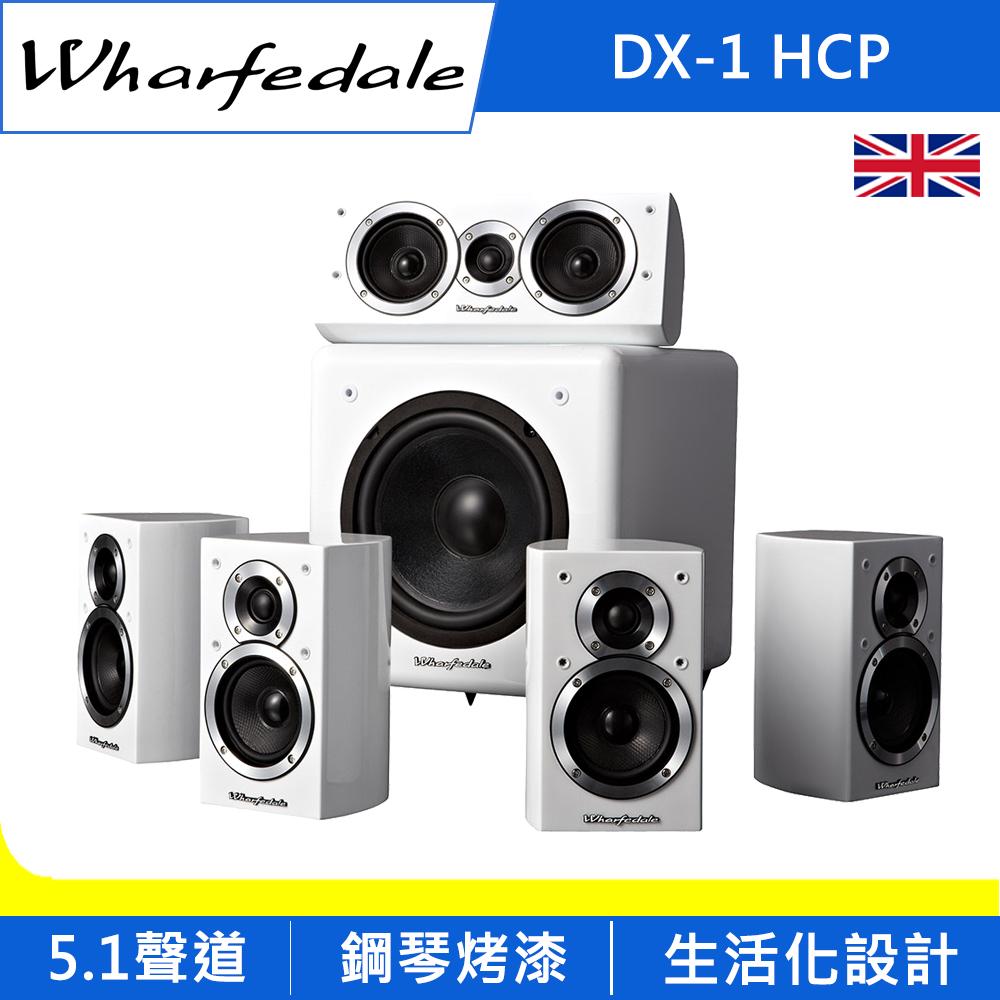 英國Wharfedale 家庭劇院組 DX-1 HCP-鋼烤白