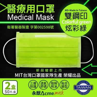 [限搶]永猷 雙鋼印拋棄式成人醫用口罩-炫彩綠(50入x2盒)