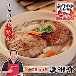 南門市場逸湘齋 紅燒獅子頭(800g)