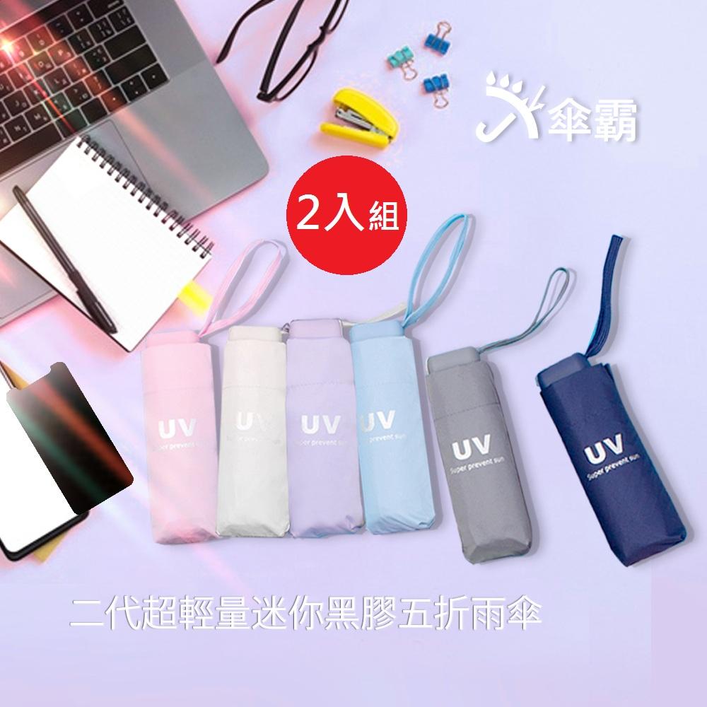 傘霸 二代超輕量迷你黑膠五折雨傘 (兩入組)