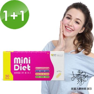 【BeeZin康萃】瑞莎代言 Mini Diet 迷你錠 燃燒系買一送一組(30顆/盒) 共兩盒