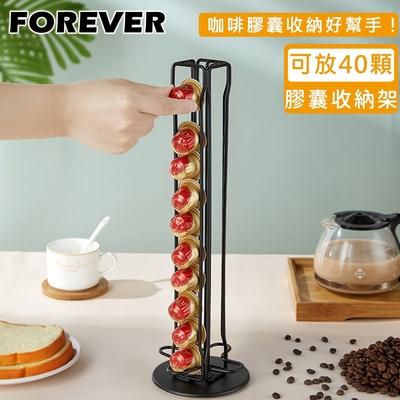 日本FOREVER 日式咖啡膠囊收納架