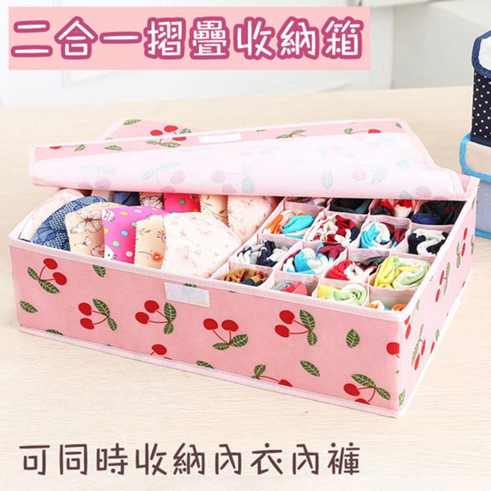 【AJ雜貨】二合一棉麻摺疊收納盒 內衣襪子收納 衣物整理 17格收納