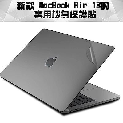 新款 MacBook Air 13吋 A1932專用機身保護貼