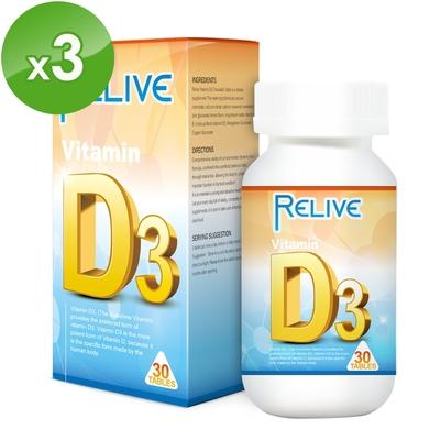 【RELIVE】全方位維生素D3鈣口嚼錠30錠/盒*3盒
