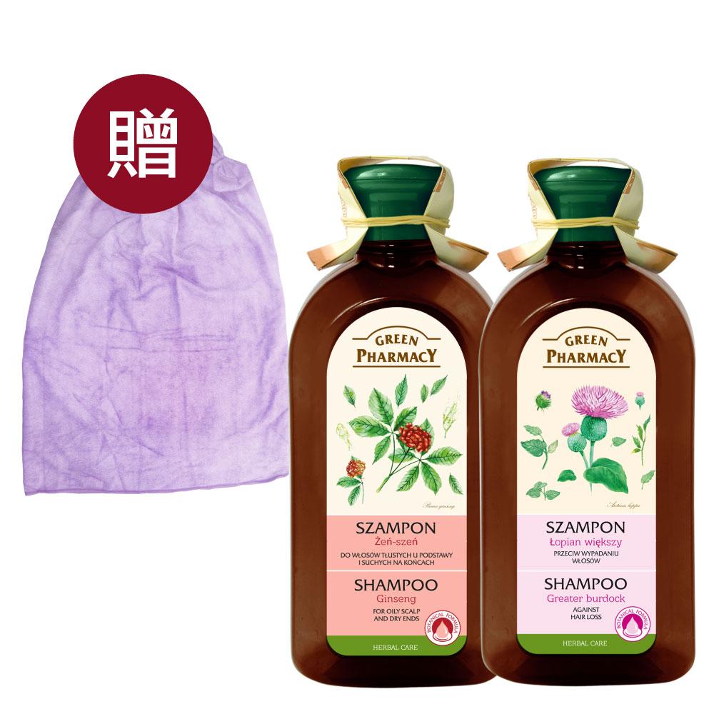 Green Pharmacy 草本肌曜 人蔘洗髮+牛蒡洗髮 加贈時尚浴裙
