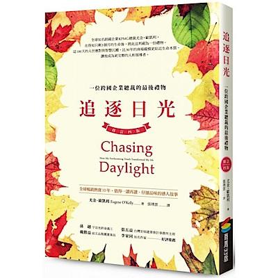 追逐日光:一位跨國企業總裁的最後禮物(修訂四版)