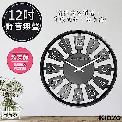 【KINYO】12吋工業風掛鐘/時鐘(CL-183)立體鏤空
