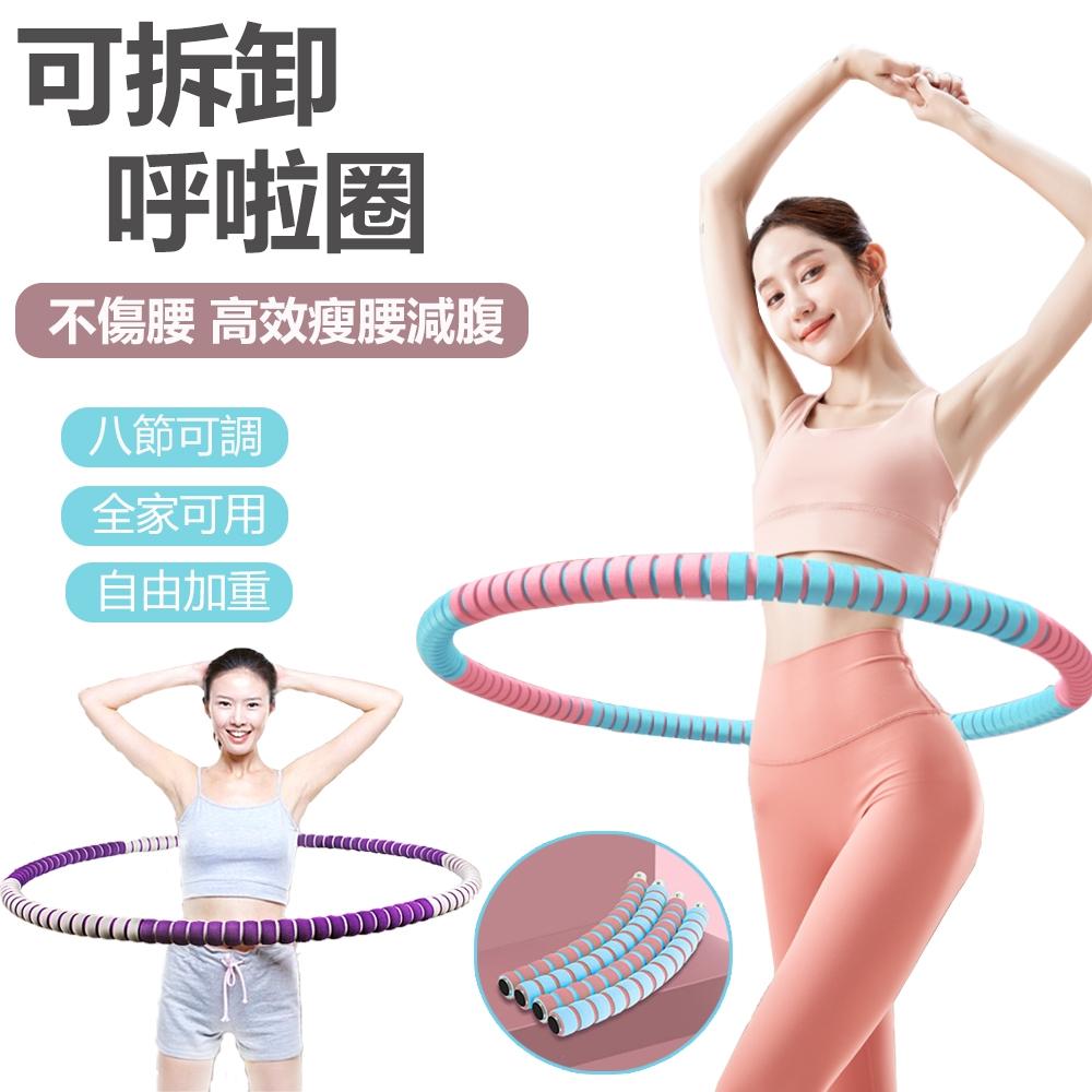 hald 可拆卸呼啦圈 成人減肥瘦腰圈 自由加重 組合式/韻律體操圈/美體健身環