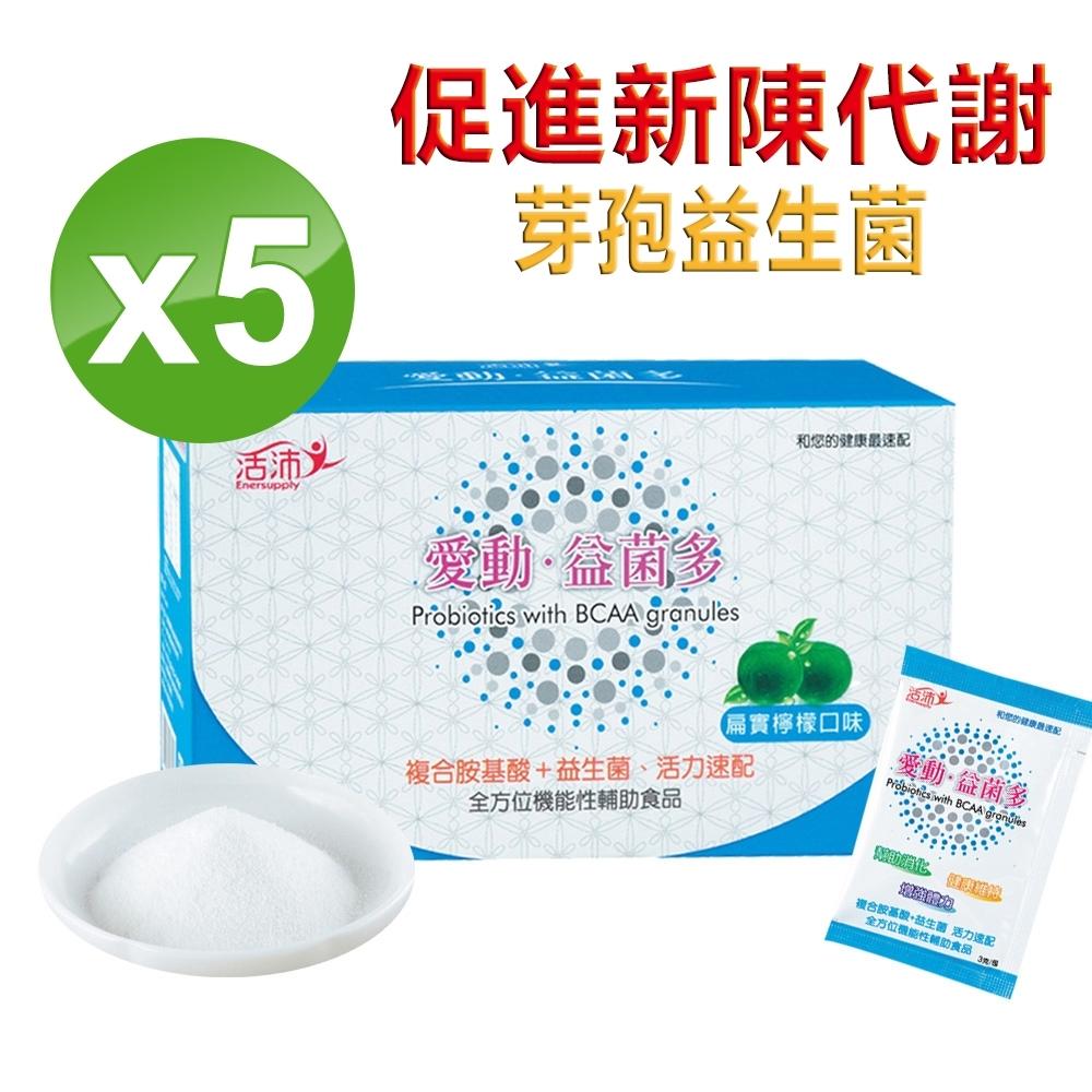 【生達活沛】愛動芽孢益生菌*5盒(促進夜間新陳代謝)