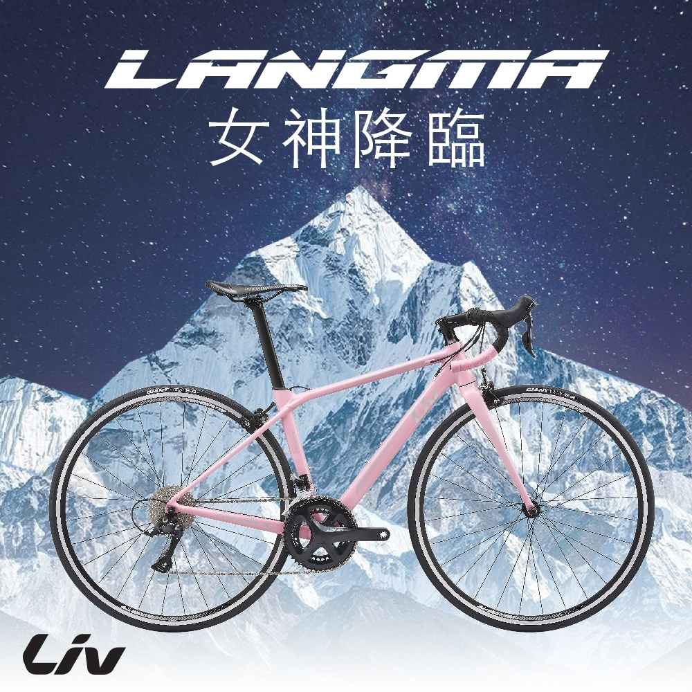 【GIANT】Liv LANGMA SL3 鋁合金女神公路車