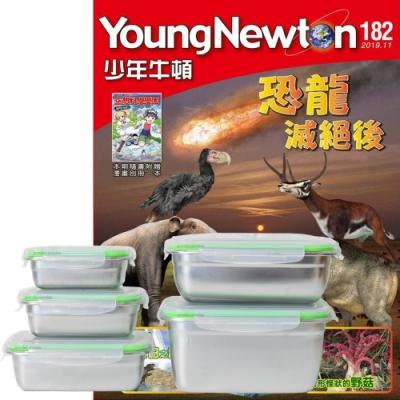 少年牛頓(1年12期)贈 頂尖廚師TOP CHEF304不鏽鋼方形食物保鮮盒(全5件組)