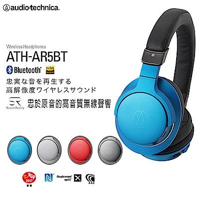 【鐵三角】ATH-AR5BT藍牙無線耳罩式耳機