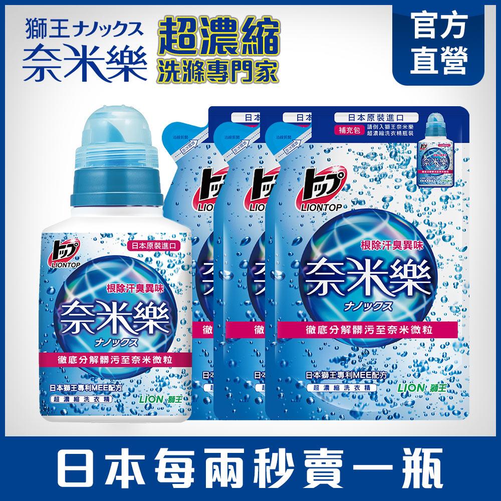 日本獅王LION 奈米樂超濃縮洗衣精  1+3組合