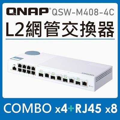 QNAP威聯通 QSW-M408-4C 12埠 L2 Web 管理型10GbE交換器