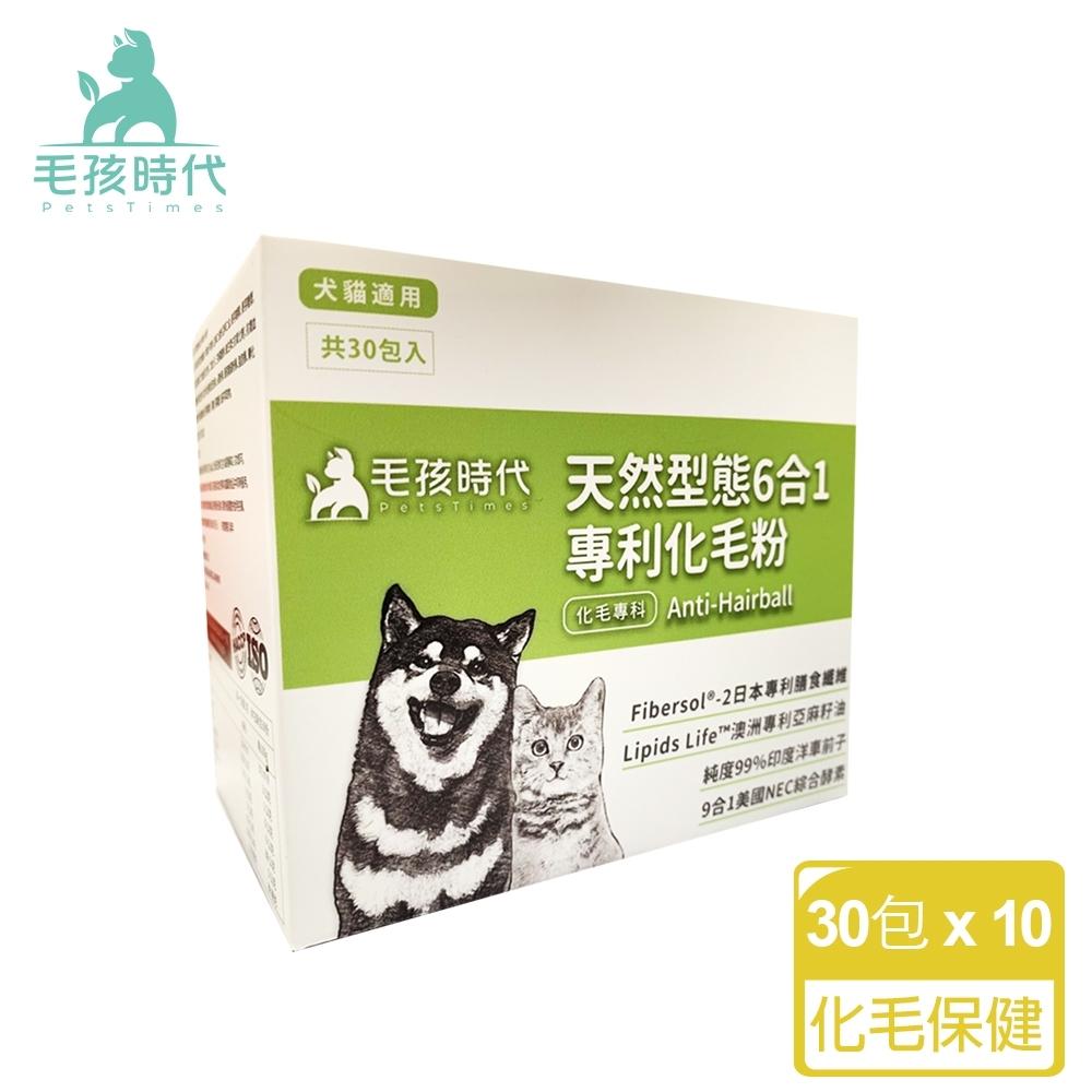 【毛孩時代】天然型態6合1專利化毛粉x10盒(貓狗化毛粉 貓狗排毛粉)
