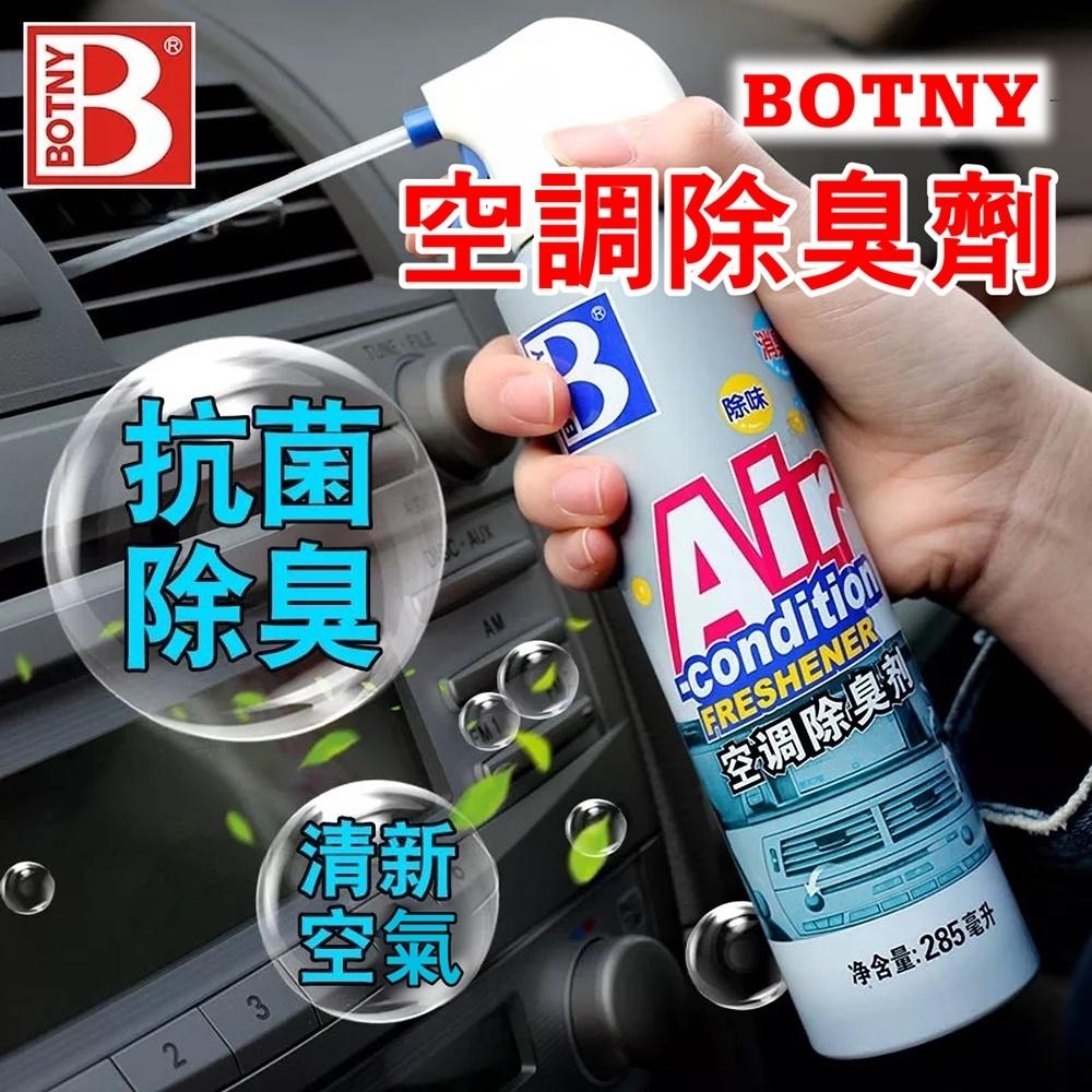 【BOTNY汽車/居家】空調抑菌除臭劑285ML 冷氣 空調 芳香 除臭 消臭 去味 清洗