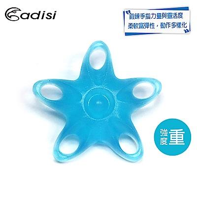 ADISI 星星複合式手指握力器 AS18070 / 藍色(強度-重)