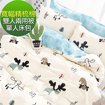La lune 100%台灣製40支寬幅精梳純棉新式雙人兩用被單人床包四件組 麋鹿舞森林