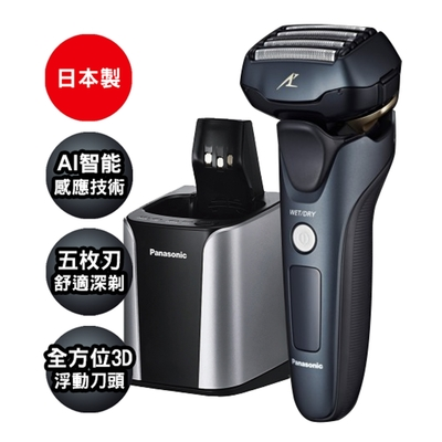 Panasonic國際牌日製五刀頭電動刮鬍刀(含全自動洗淨充電座) ES-LV97-K