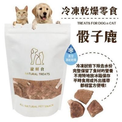 【任選五送一】寵鮮食《冷凍熟成犬貓零食-骰子鹿30g》凍乾零食