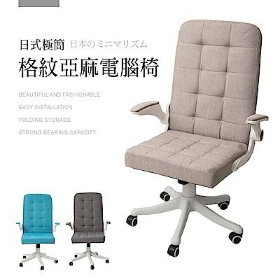 【STYLE 格調】BRIAN-1R 布萊恩經典格紋親膚亞麻款高背電腦椅/會議椅(上掀扶手/升級高彈力原生棉)