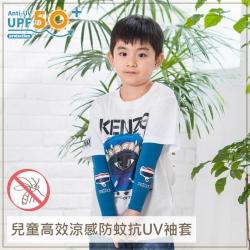【Peilou】貝柔 兒童高效涼感防蚊抗UV袖套-泰國象