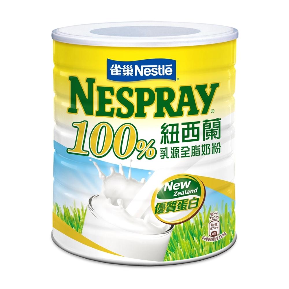 雀巢 100%紐西蘭乳源全脂奶粉(2.1kg)