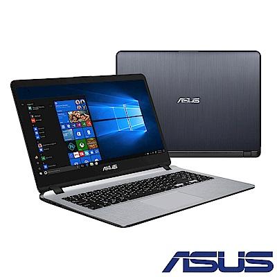 ASUS X507UB 15吋筆電 (i5-8250U/4G/1T+128G