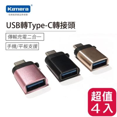Kamera USB To Type-C OTG轉接頭 - 四入
