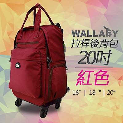 WALLABY 袋鼠牌 素色 20吋拉桿後背包 紅色