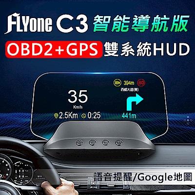 FLYone C3 智能導航版 OBD2/GPS 雙系統多功能汽車抬頭顯示器-急