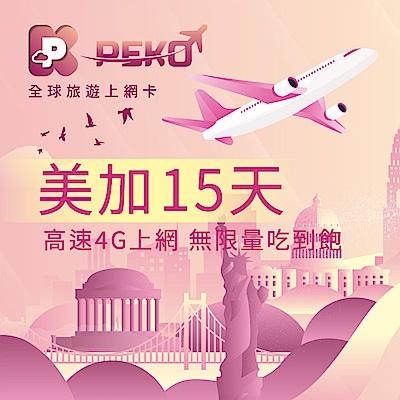 【PEKO】美加上網卡 15日高速4G上網 無限量吃到飽 優良品質 快速到貨