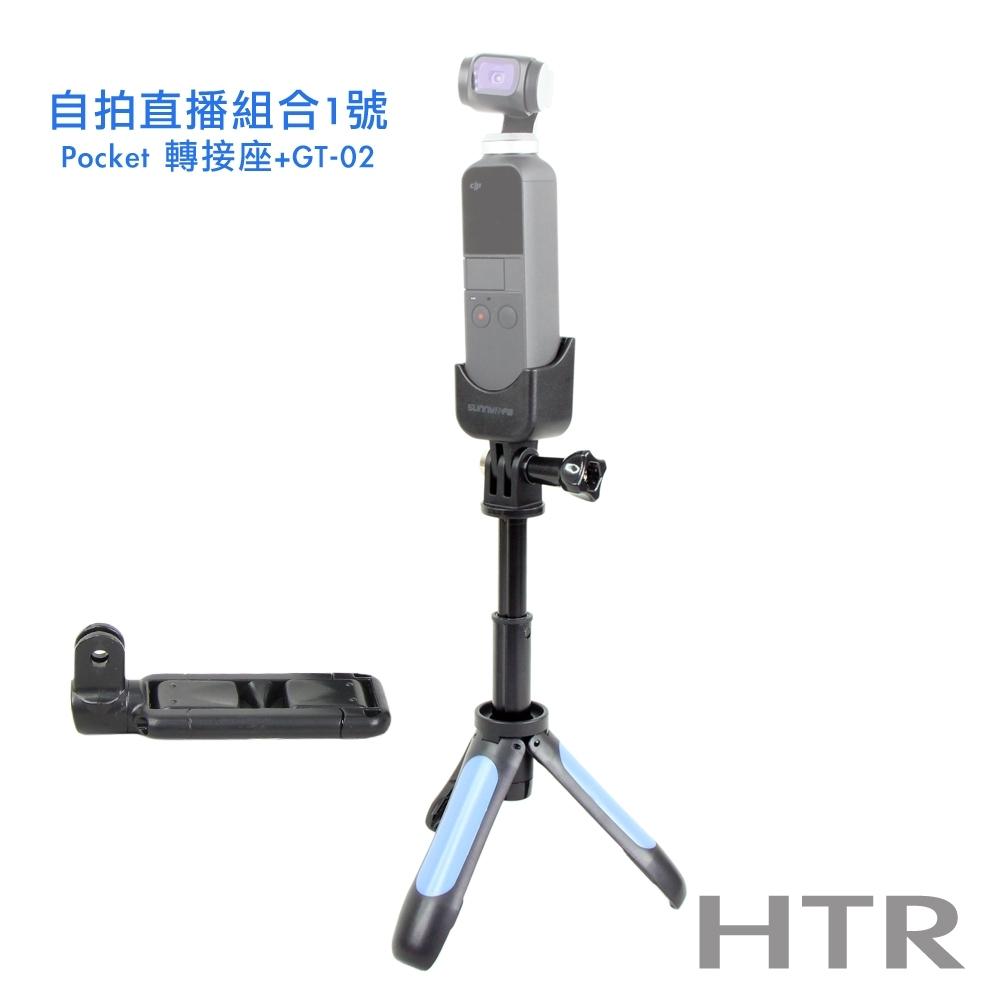 HTR 自拍直播組合1號 (不挑色) For Pocket