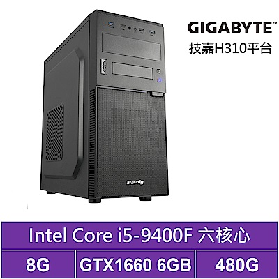 技嘉H310平台[魔燄星爆]i5六核GTX1660獨顯電玩機