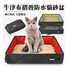 寵愛有家-防水牛津布可折疊發貓砂盆-小(貓砂盆)