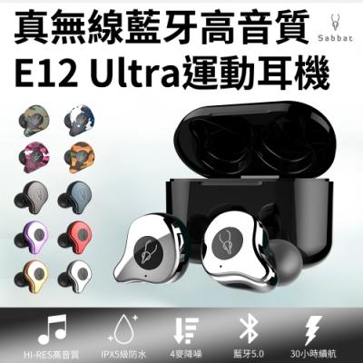 【Sabbat魔宴】E12 ultra真無線藍牙5.0高音質運動耳機(電鍍系列)