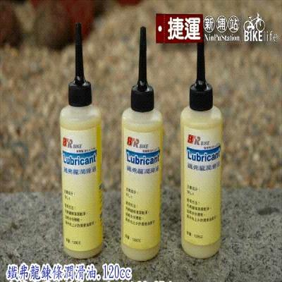 自行單車鍊條保養潤滑油.單車保養護由鏈條潤滑油鏈條防塵防鏽油可搭配洗鍊器清潔毛刷台灣製造