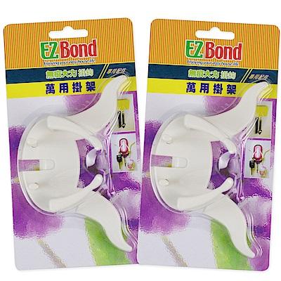 EZ Bond 掛勾配件萬用掛架x2入(不含掛勾)