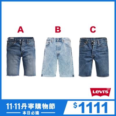[時時樂限定](結帳再折30)Levis 男款牛仔短褲(3款)均一價1111