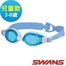 【SWANS 日本】專業光學兒童專用泳鏡 ( 防霧/抗UV/矽膠SJ-5B水藍/白)