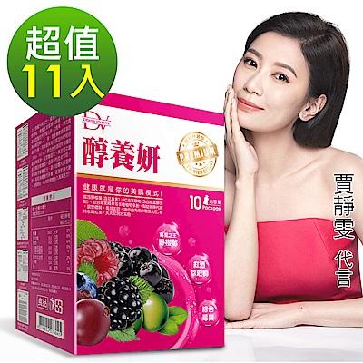 DV笛絲薇夢-網路熱銷新升級-醇養妍(野櫻莓+維生素E)x11盒組