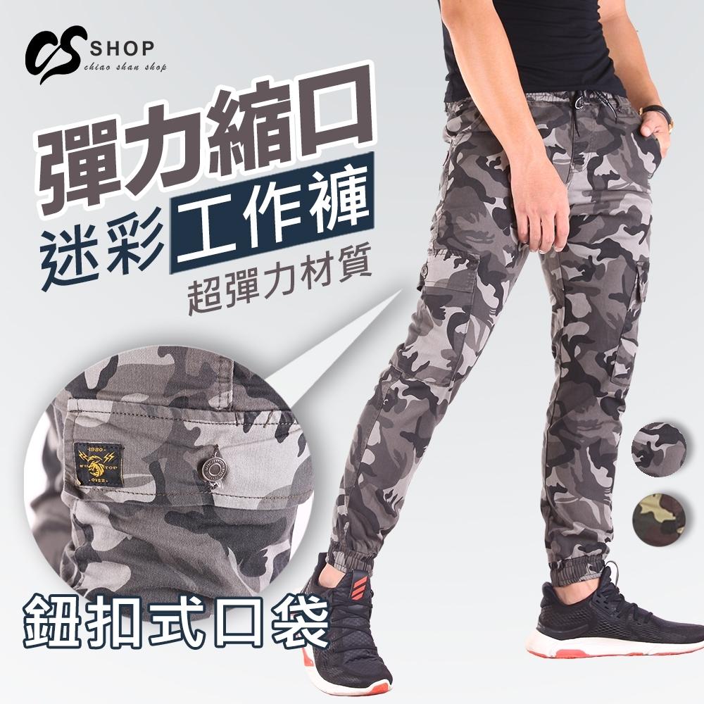 CS衣舖 迷彩工裝 多口袋 修身顯瘦 工作褲 休閒長褲 縮口褲 兩色